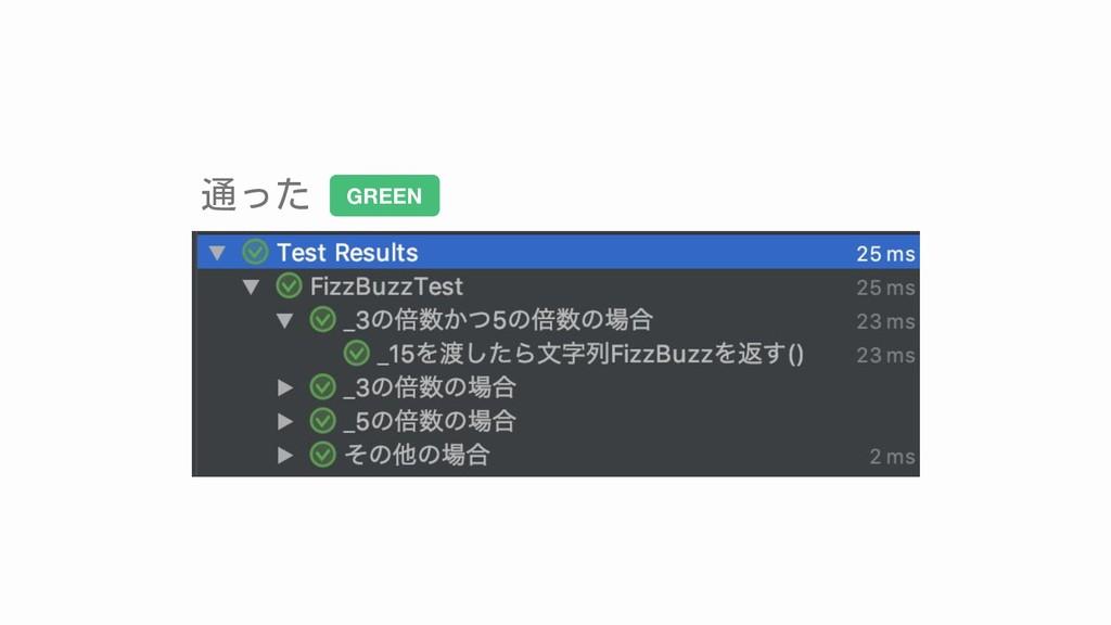 通った GREEN