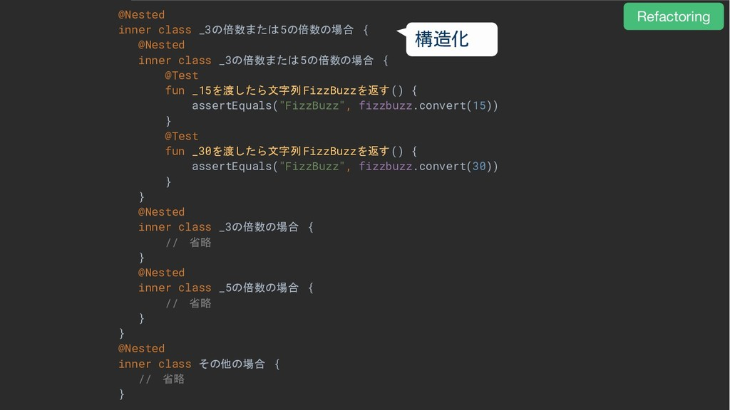 @Nested inner class _3の倍数または5の倍数の場合 { @Nested i...