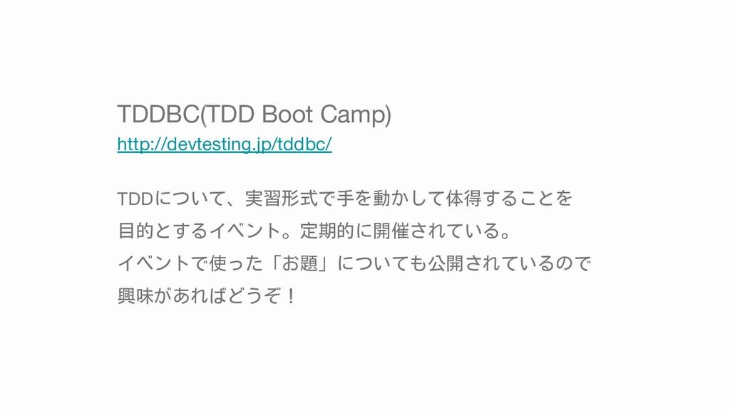 TDDBC(TDD Boot Camp) http://devtesting.jp/tddbc...