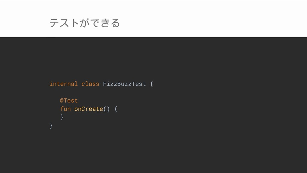 テストができる internal class FizzBuzzTest { @Test fun...