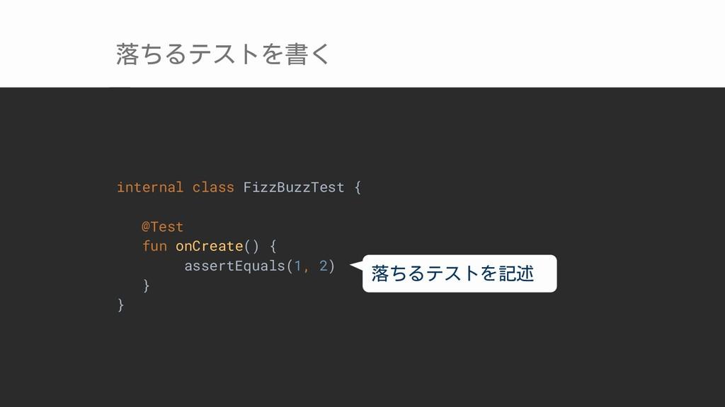 落ちるテストを書く internal class FizzBuzzTest { @Test f...