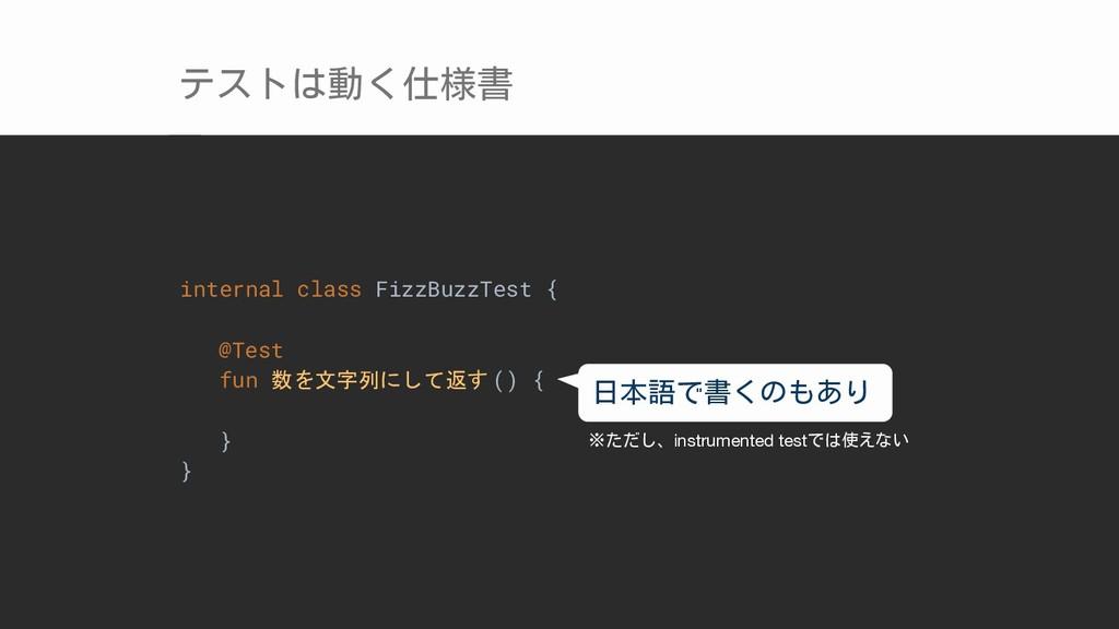 テストは動く仕様書 internal class FizzBuzzTest { @Test f...