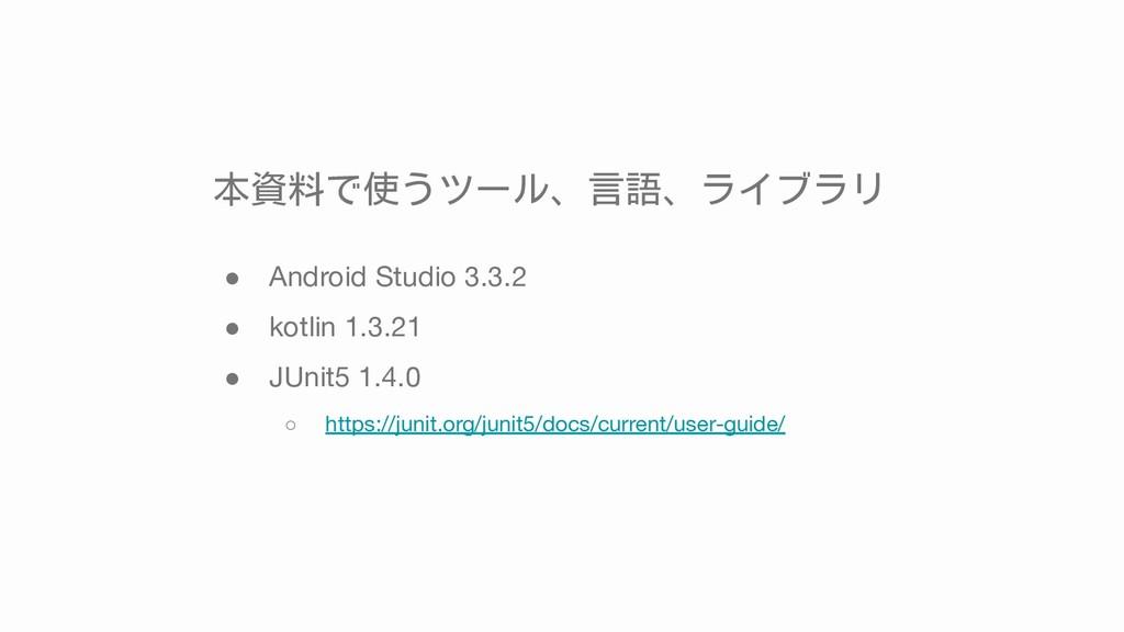 本資料で使うツール、言語、ライブラリ ● Android Studio 3.3.2 ● kot...
