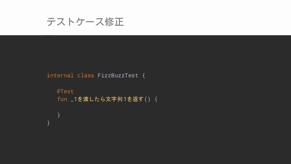 テストケース修正 internal class FizzBuzzTest { @Test fu...