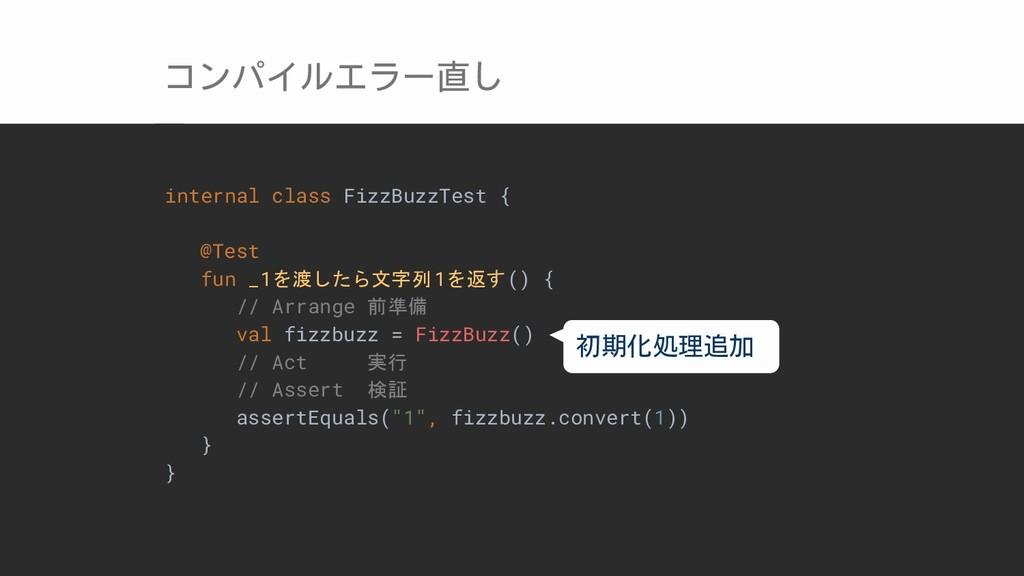 コンパイルエラー直し internal class FizzBuzzTest { @Test ...