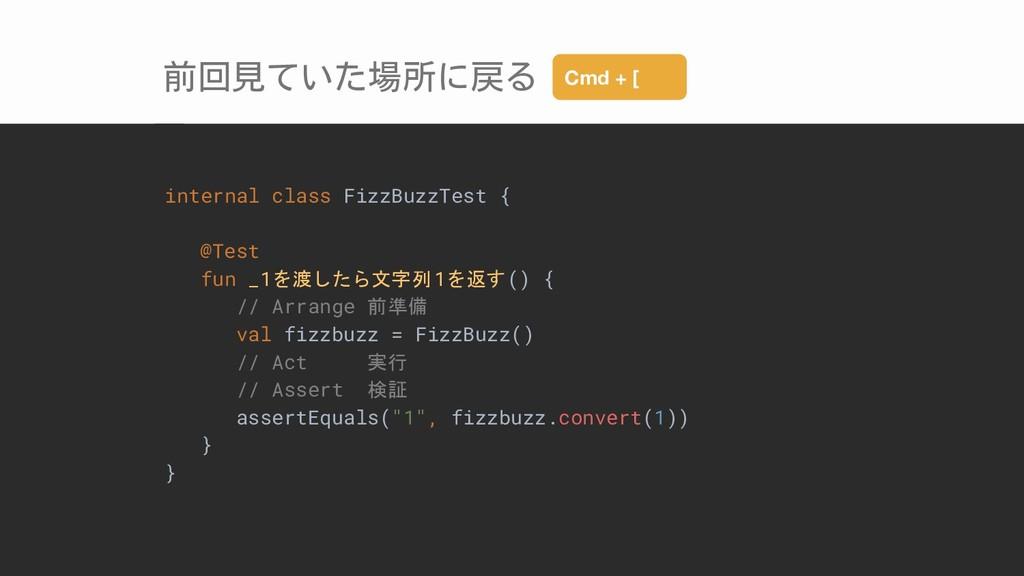 前回見ていた場所に戻る internal class FizzBuzzTest { @Test...