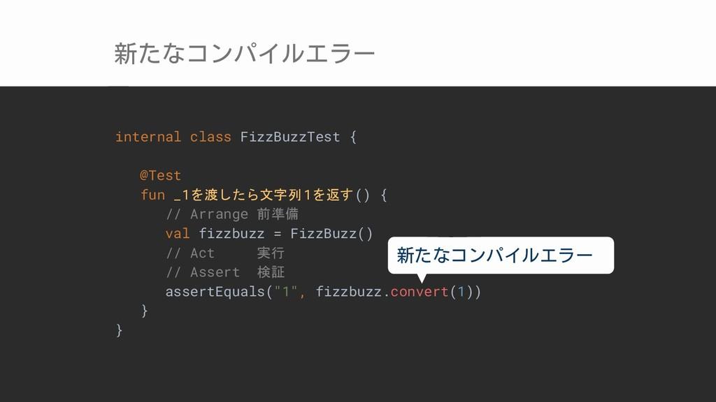 新たなコンパイルエラー internal class FizzBuzzTest { @Test...