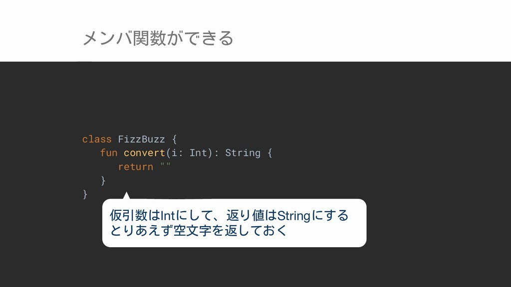 メンバ関数ができる class FizzBuzz { fun convert(i: Int):...