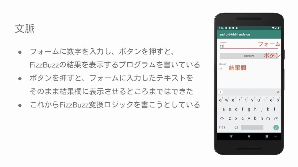 文脈 ● フォームに数字を入力し、ボタンを押すと、 FizzBuzzの結果を表示するプログラム...