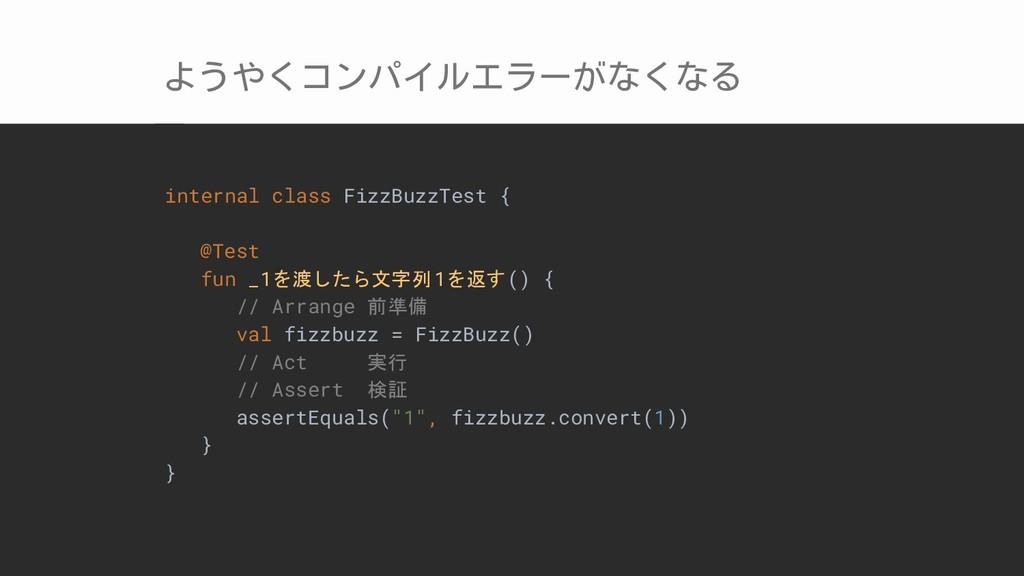 ようやくコンパイルエラーがなくなる internal class FizzBuzzTest {...