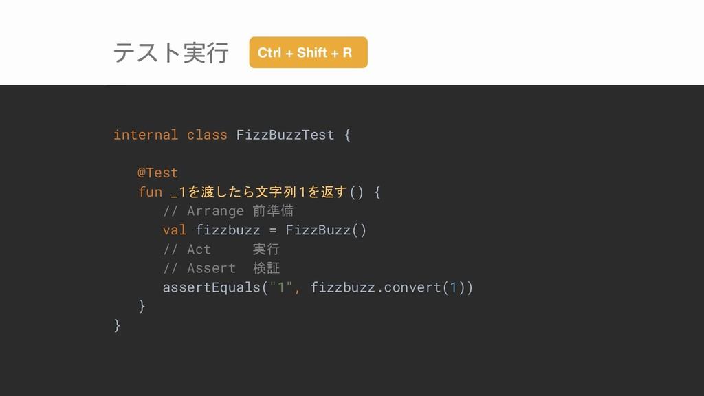 テスト実行 internal class FizzBuzzTest { @Test fun _...