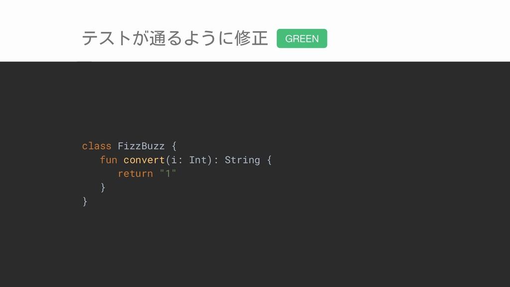 テストが通るように修正 class FizzBuzz { fun convert(i: Int...