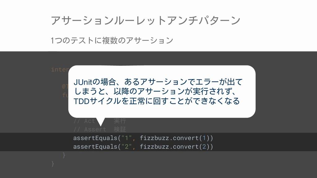 アサーションルーレットアンチパターン 1つのテストに複数のアサーション internal cl...