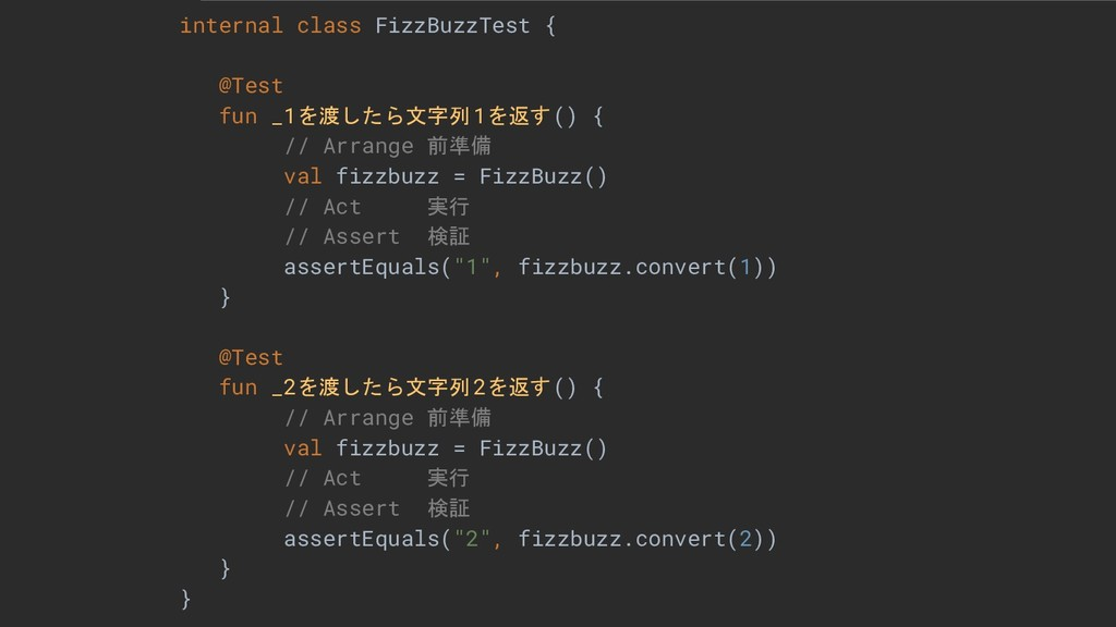 internal class FizzBuzzTest { @Test fun _1を渡したら...