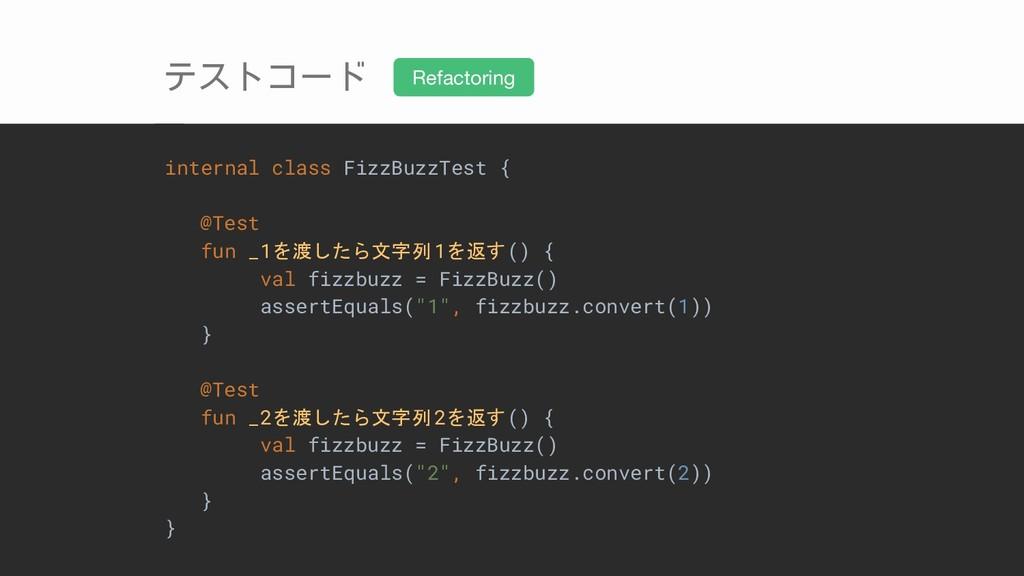 テストコード internal class FizzBuzzTest { @Test fun ...