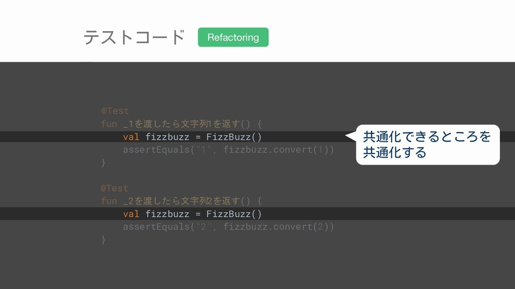 @Test fun _1を渡したら文字列1を返す() { val fizzbuzz = Fiz...