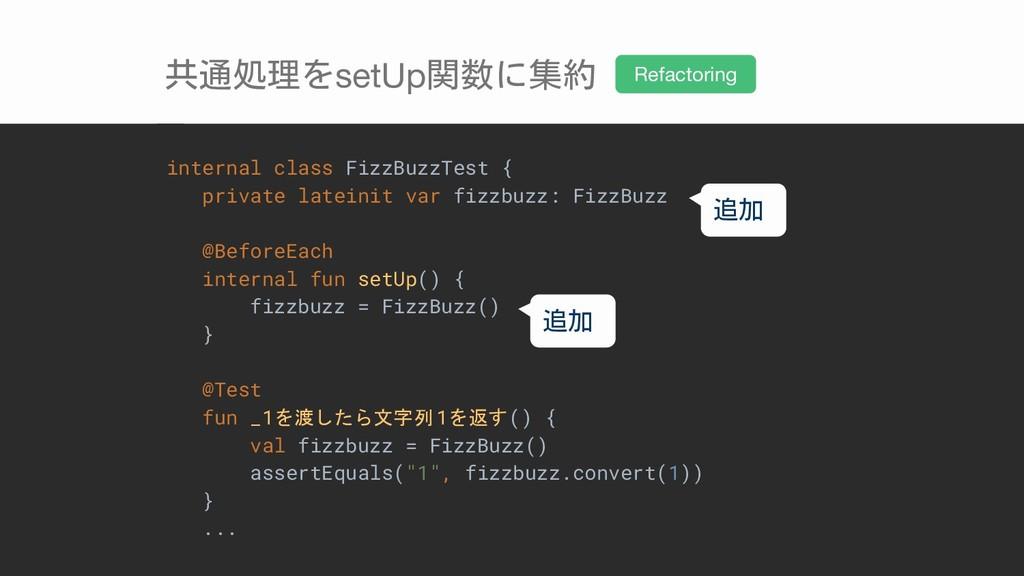 internal class FizzBuzzTest { private lateinit ...
