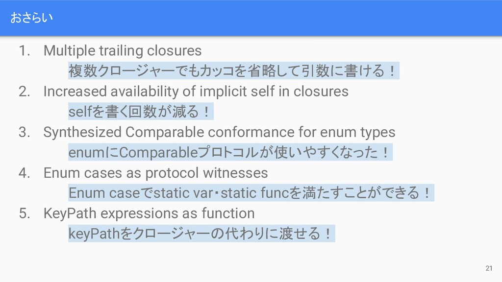 1. Multiple trailing closures 複数クロージャーでもカッコを省略し...