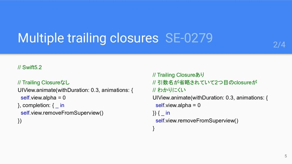// Swift5.2 // Trailing Closureなし UIView.animat...
