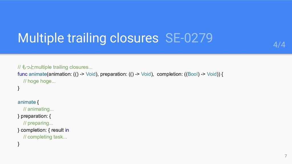 // もっとmultiple trailing closures... func animat...