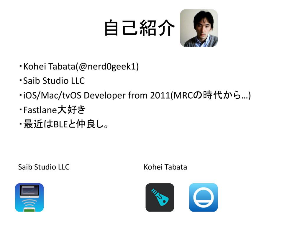 自己紹介 ・Kohei Tabata(@nerd0geek1) ・Saib Studio LL...