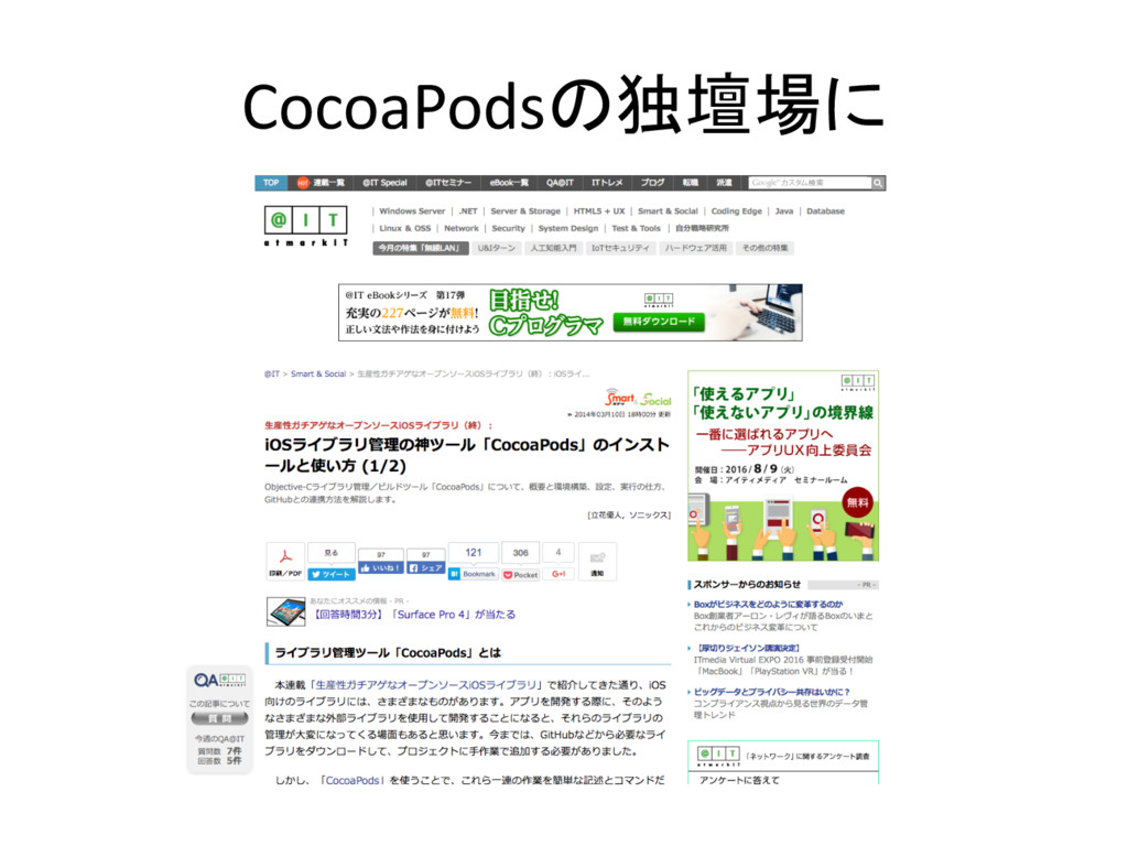 CocoaPodsの独壇場に