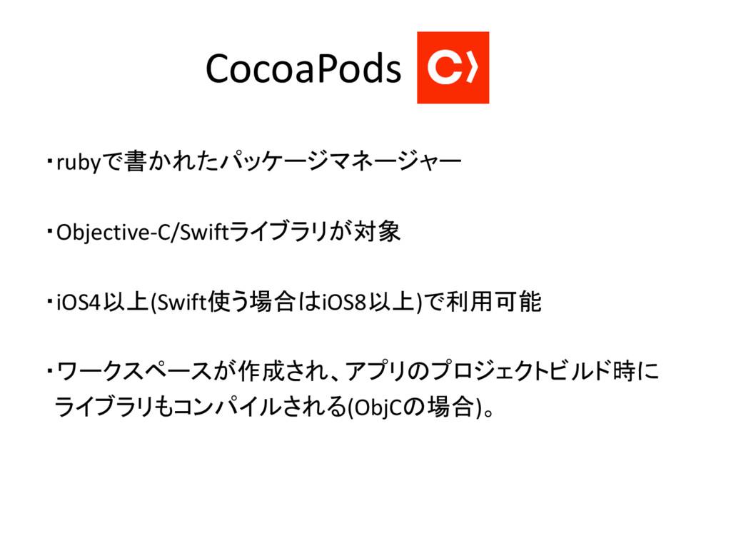 CocoaPods ・rubyで書かれたパッケージマネージャー ・Objective-C/Sw...