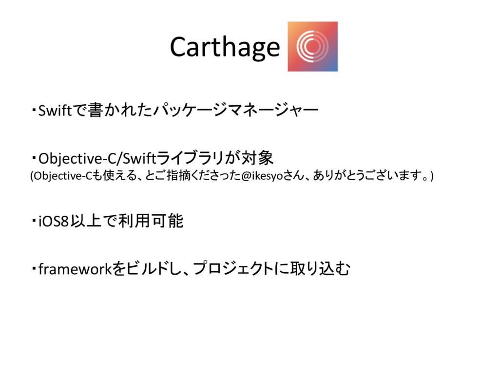 Carthage ・Swiftで書かれたパッケージマネージャー ・Objective-C/Sw...
