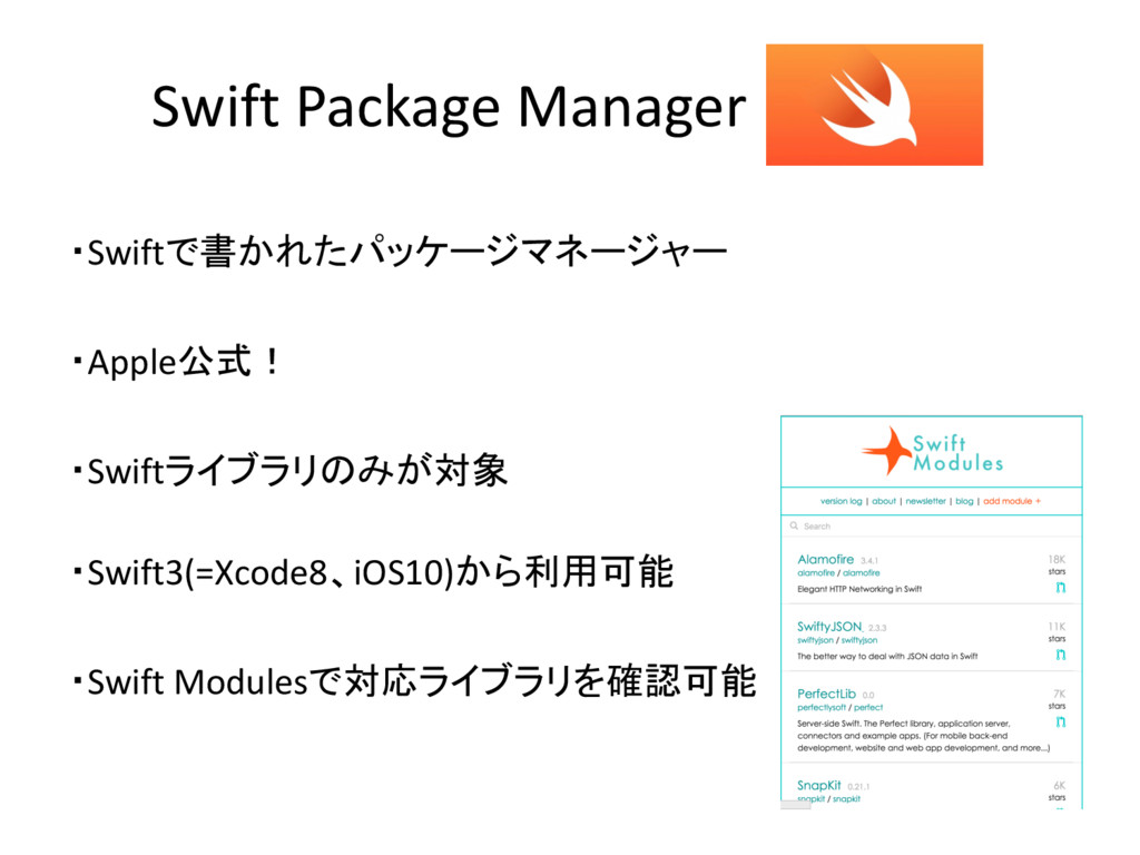 Swift Package Manager ・Swiftで書かれたパッケージマネージャー ・A...