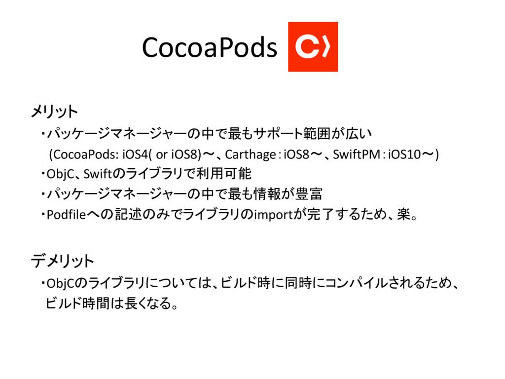 CocoaPods メリット ・パッケージマネージャーの中で最もサポート範囲が広い (Coco...