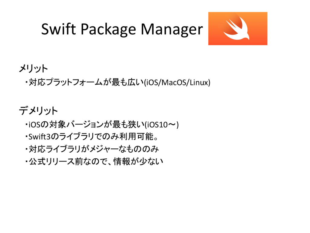 Swift Package Manager メリット ・対応プラットフォームが最も広い(iOS...