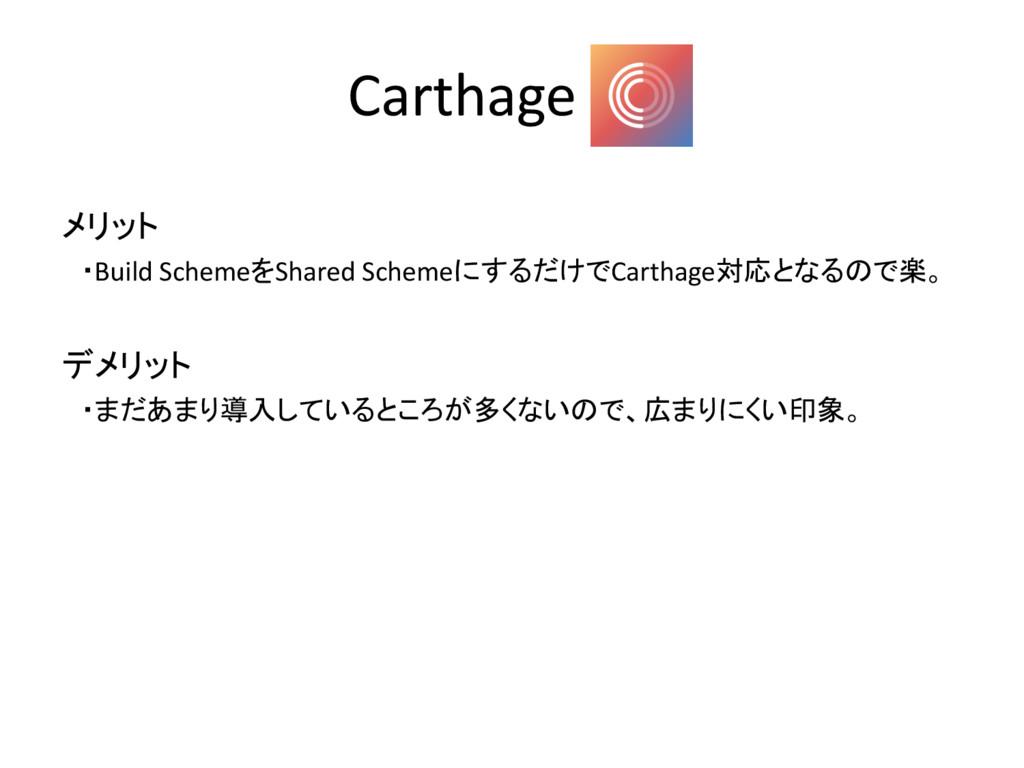 Carthage メリット ・Build SchemeをShared Schemeにするだけで...
