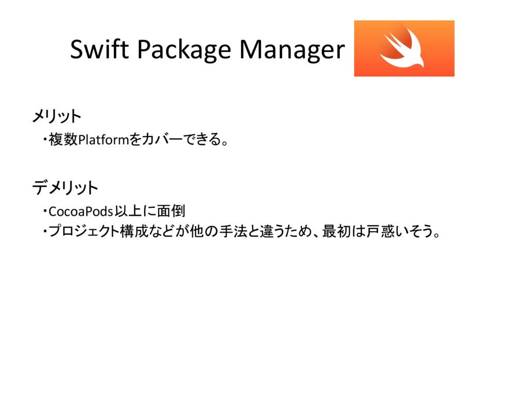 Swift Package Manager メリット ・複数Platformをカバーできる。 ...