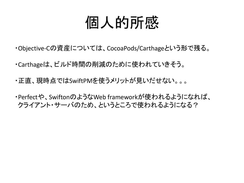 個人的所感 ・Objective-Cの資産については、CocoaPods/Carthageとい...