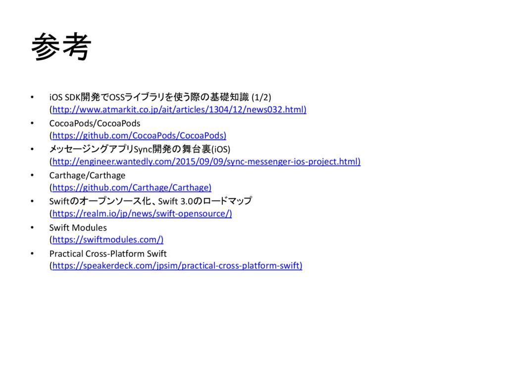 参考 • iOS SDK開発でOSSライブラリを使う際の基礎知識 (1/2) (http://...