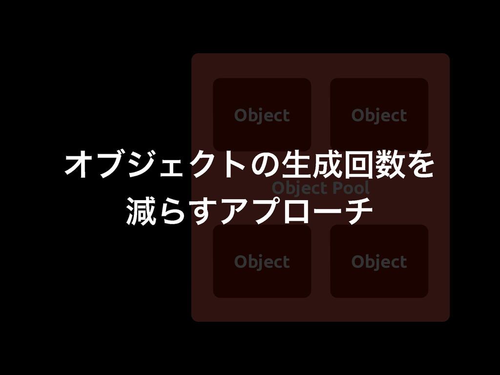 Object Pool Object Object Object Object ΦϒδΣΫτͷ...