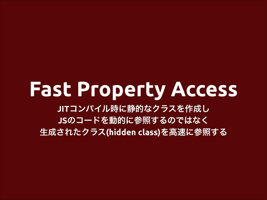Fast Property Access JITίϯύΠϧʹ੩తͳΫϥεΛ࡞͠ JSͷίʔ...