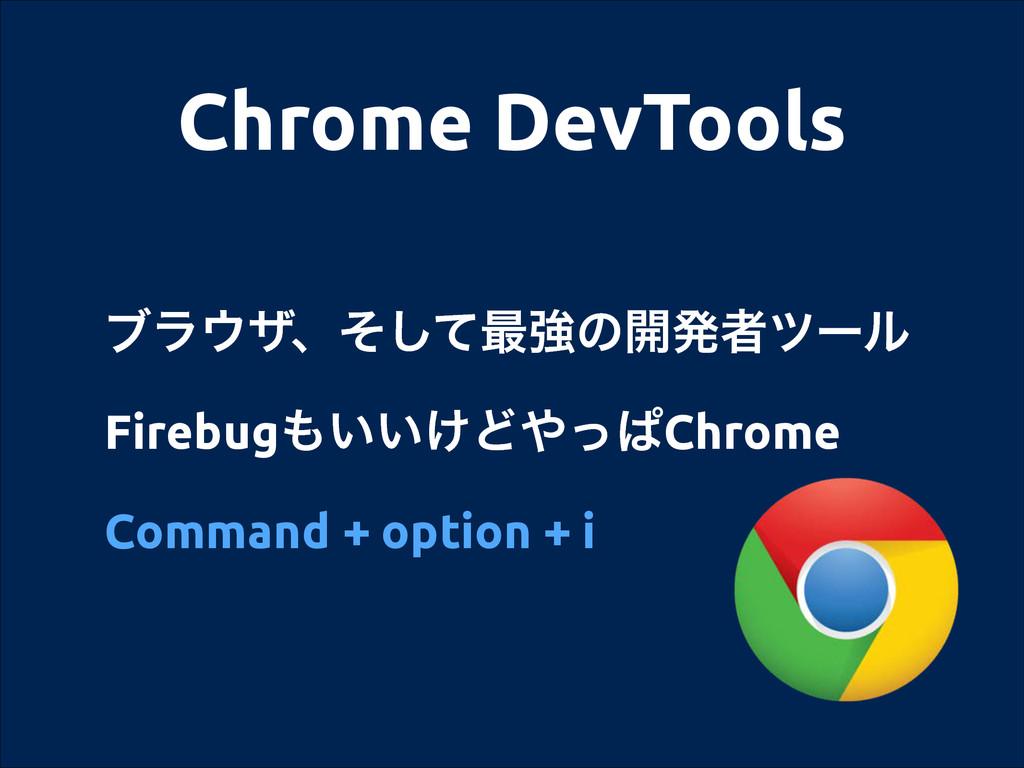Chrome DevTools ϒϥβɺͦͯ͠࠷ڧͷ։ൃऀπʔϧ Firebug͍͍͚Ͳ...