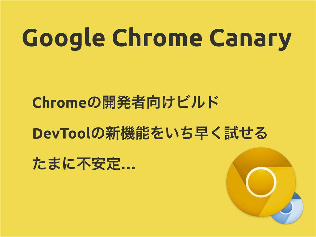 Google Chrome Canary Chromeͷ։ൃऀ͚Ϗϧυ DevToolͷ৽ػ...