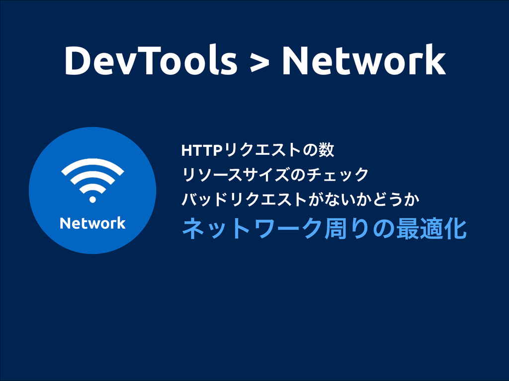 DevTools > Network Network HTTPϦΫΤετͷ ϦιʔεαΠζͷ...