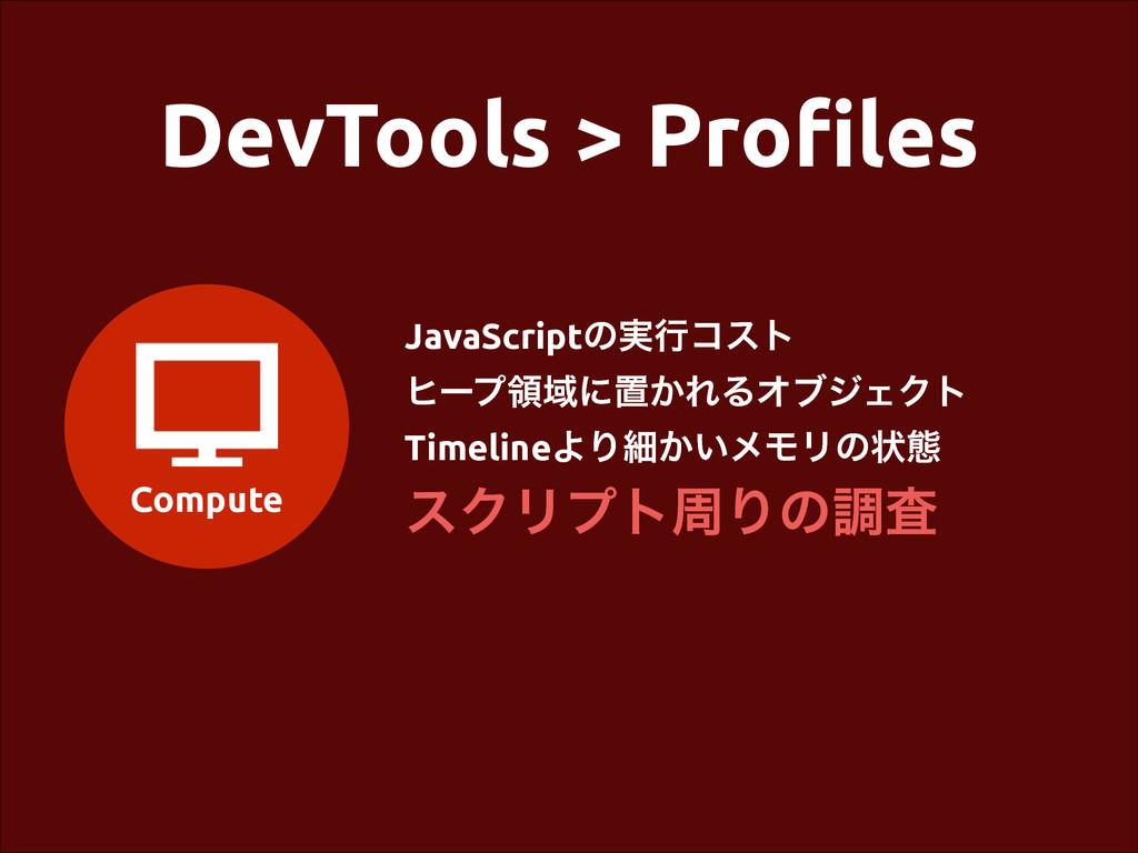 DevTools > Profiles Compute JavaScriptͷ࣮ߦίετ ώʔ...