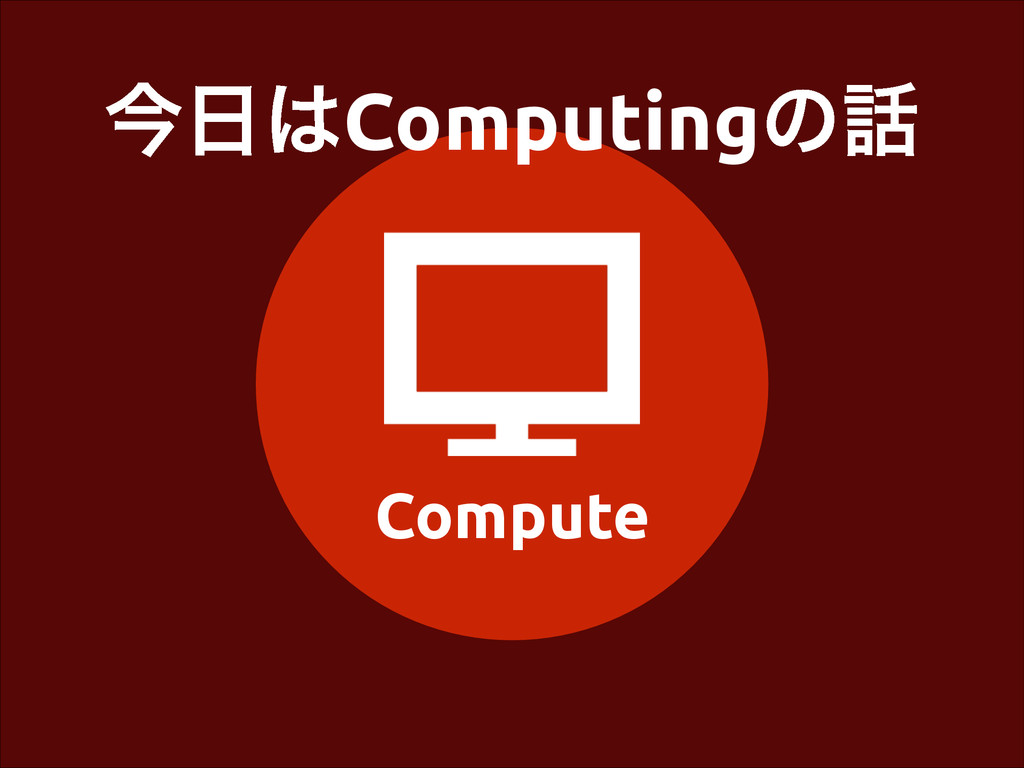 Compute ࠓComputingͷ