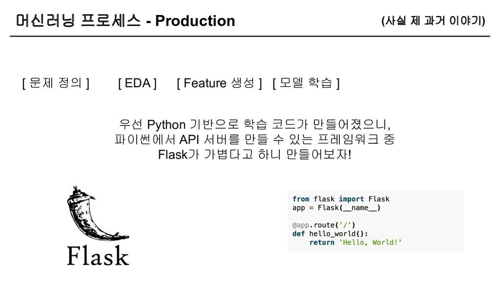 머신러닝 프로세스 - Production [ 문제 정의 ] [ Feature 생성 ]...