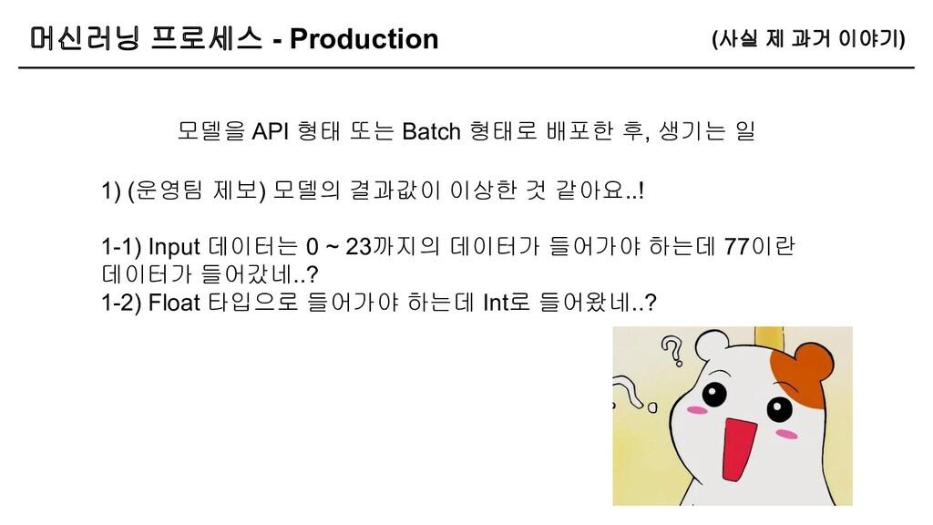 머신러닝 프로세스 - Production 모델을 API 형태 또는 Batch 형태로 ...