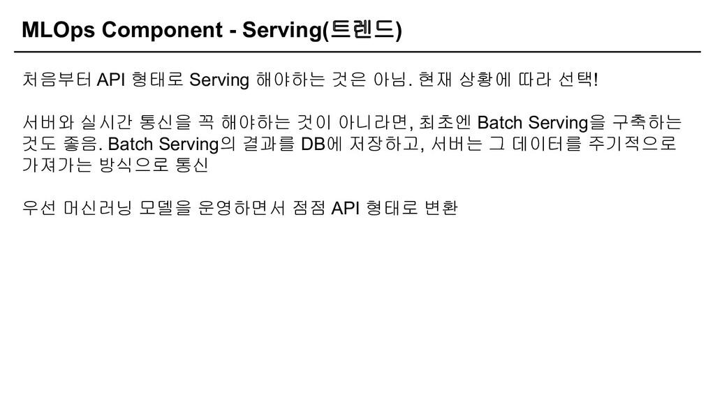 MLOps Component - Serving(트렌드) 처음부터 API 형태로 Ser...
