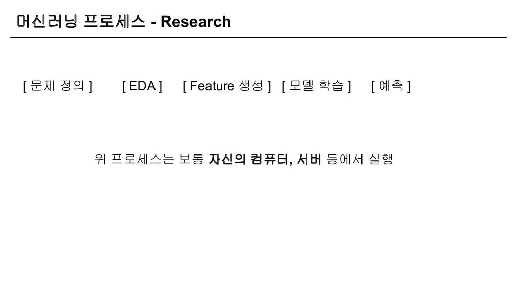 머신러닝 프로세스 - Research [ 문제 정의 ] [ Feature 생성 ] [...