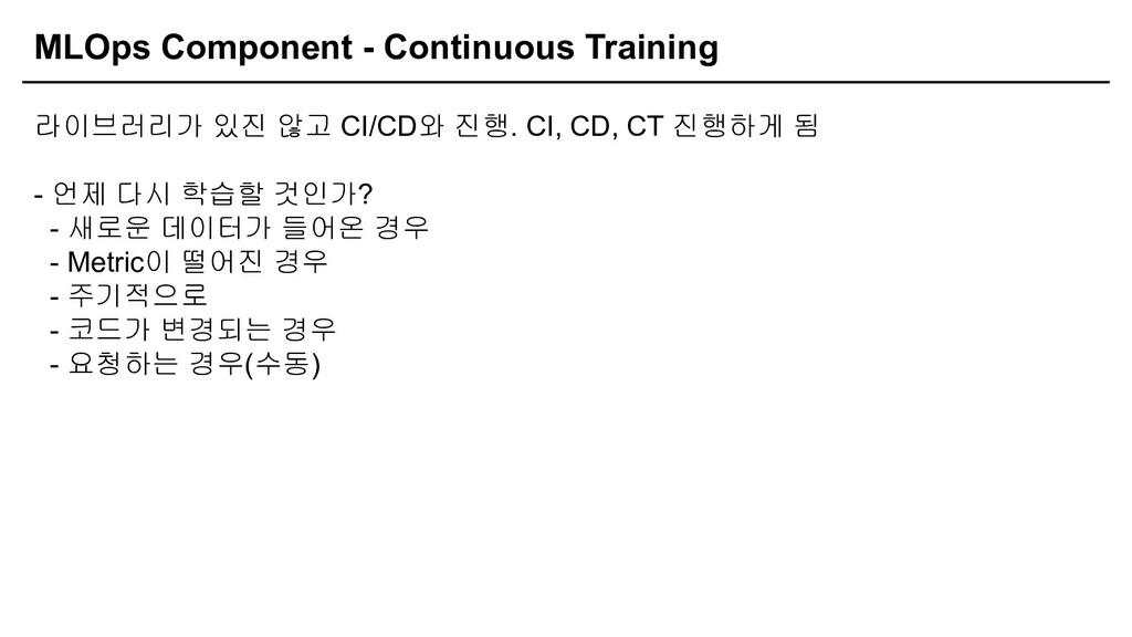 MLOps Component - Continuous Training 라이브러리가 있진...