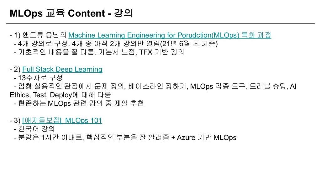 MLOps 교육 Content - 강의 - 1) 앤드류 응님의 Machine Lear...