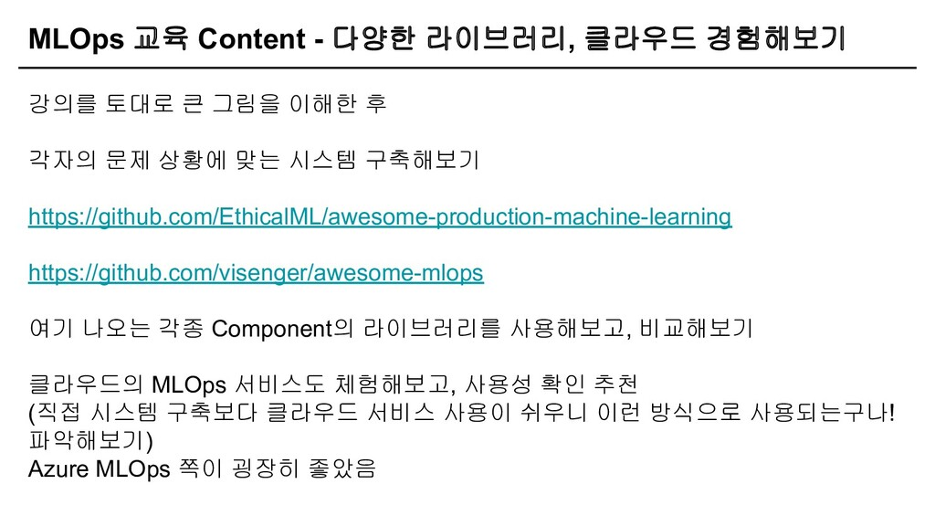 MLOps 교육 Content - 다양한 라이브러리, 클라우드 경험해보기 강의를 토대...