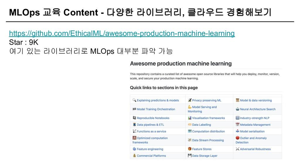 MLOps 교육 Content - 다양한 라이브러리, 클라우드 경험해보기 https:...
